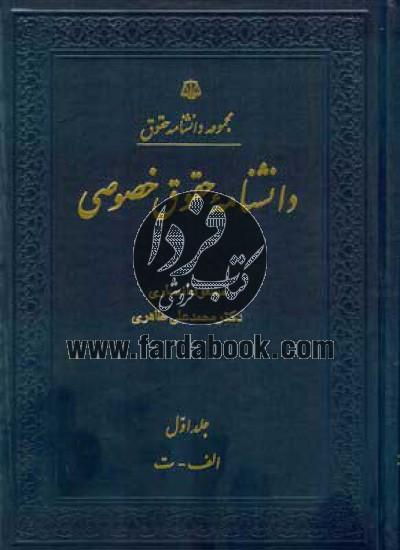 مجموعه دانشنامه حقوق- دانشنامه حقوق خصوصی 3جلدی