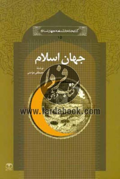 کتابخانه دانشنامه جهان اسلام ج15- جهان اسلام