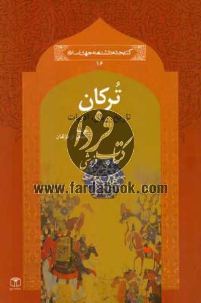 کتابخانه دانشنامه جهان اسلام ج16- ترکان، تاریخ، زبان، ادبیات