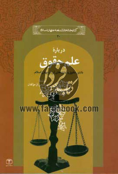 کتابخانه دانشنامه جهان اسلام ج20- درباره علم حقوق دانش حقوق و شاخههای آن در جهان اسلام