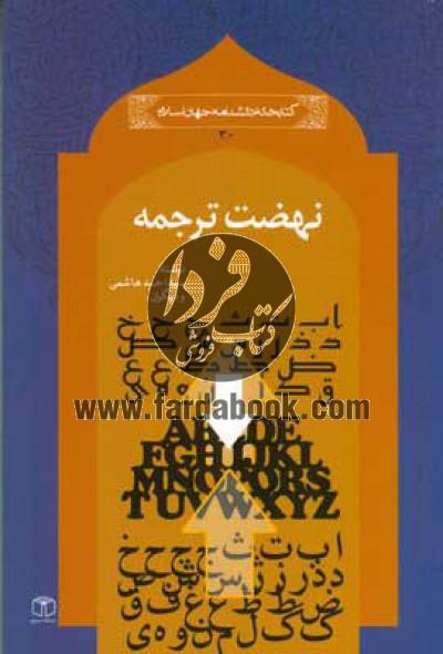 کتابخانه دانشنامه جهان اسلام ج30- نهضت ترجمه
