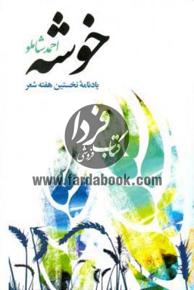 خوشه- یادنامه نخستین هفته شعر