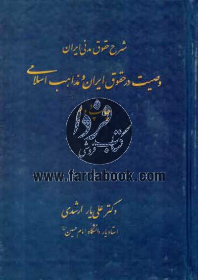 شرح حقوق مدنی ایران- وصیت در حقوق ایران و مذاهب اسلامی
