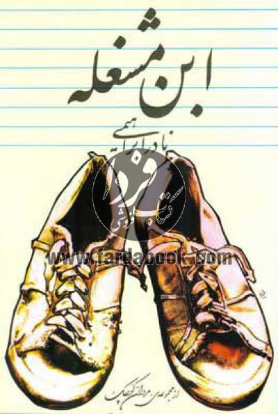 ابن مشغله- از مجموعه مردان کوچک