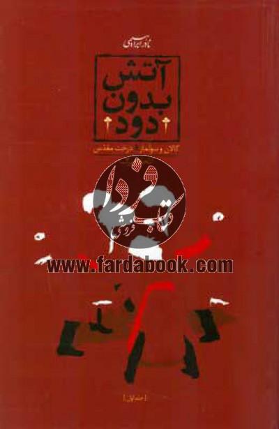 آتش بدون دود 3جلدی قابدار