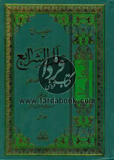 علل الشرایع- اسرار آفرینش و فلسفه احکام 2جلدی