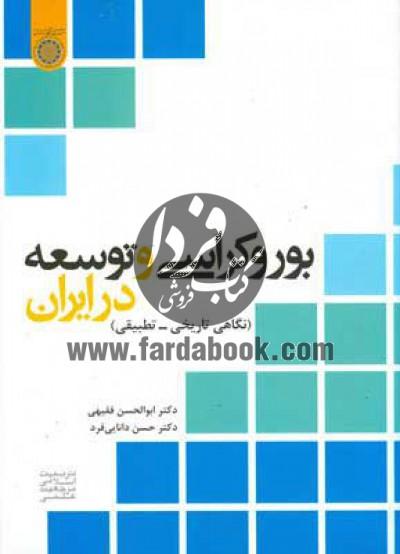 بوروکراسی و توسعه در ایران- نگاهی تاریخی، تطبیقی