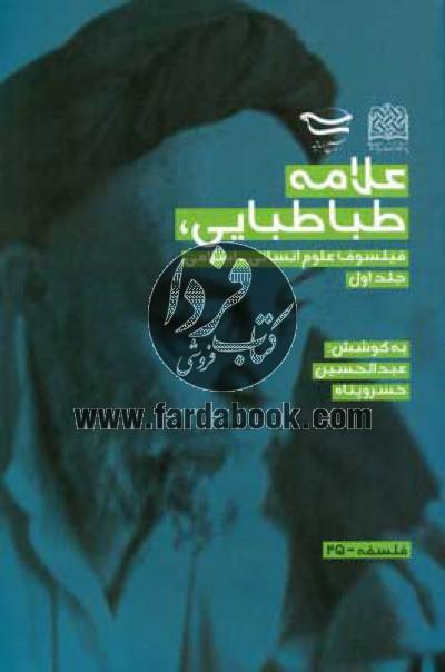 علامه طباطبایی، فیلسوف علوم انسانی- اسلامی 2جلدی