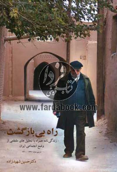 راه بی بازگشت- زندگینامه همراه با تحلیلهای مقطعی از وضع اجتماعی ایران در نیم سده 1360-1310