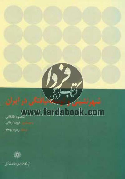 شهرنشینی و توسعه نیافتگی در ایران