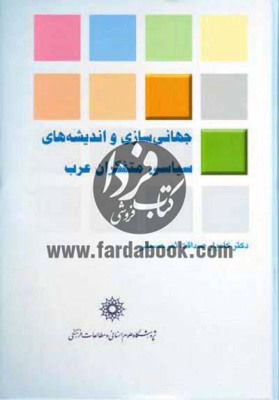 جهانیسازی و اندیشههای سیاسی متفکران عرب