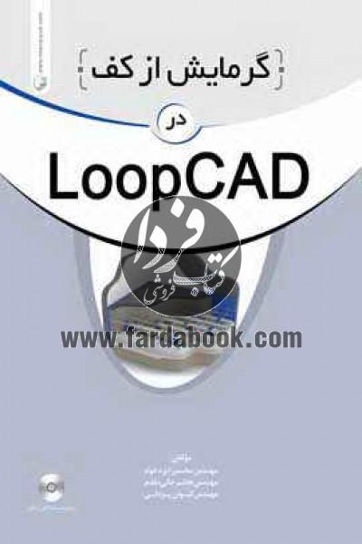 گرمایش از کف در LOOPCAD