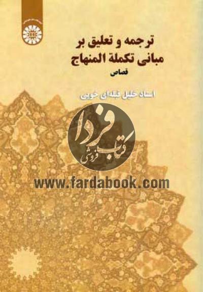 ترجمه و تعلیق بر مبانی تکمله المنهاج- قصاص (1513)