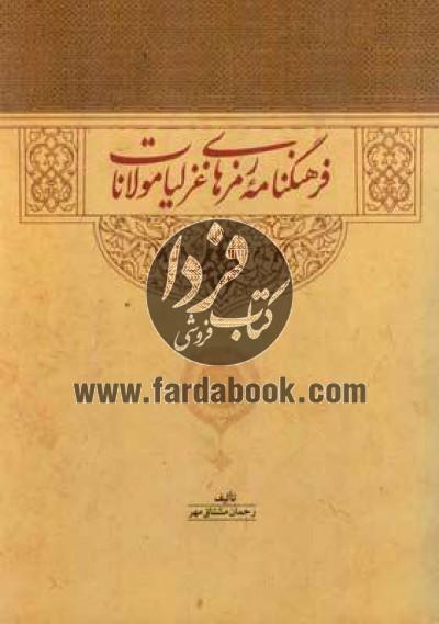 فرهنگنامه رمزهای غزلیات مولانا