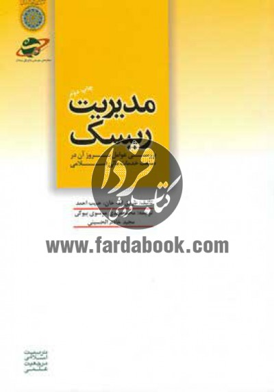 مدیریت ریسک- بررسی عوامل بروز آن در صنعت خدمات مالی اسلامی