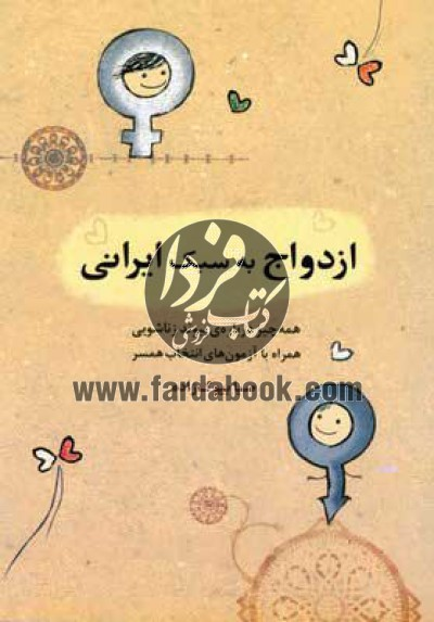 ازدواج به سبک ایرانی- همه چیز دربارهی پیوند زناشویی همراه با آزمونهای انتخاب همسر
