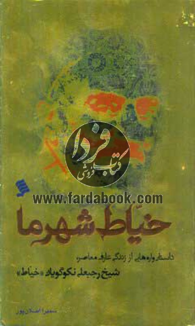 خیاط شهرما- داستان وارههایی از عارف معاصر، شیخ رجبعلی نکوگویان، خیاط