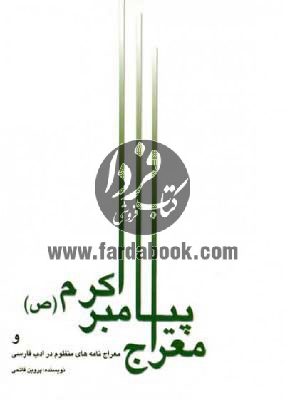 معراج پیامبر اکرم(ص) و معراجنامههای منظوم در ادب فارسی