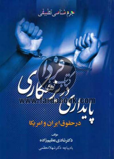 جرمشناسی تطبیقی پایداری در بزهکاری در حقوق ایران و امریکا