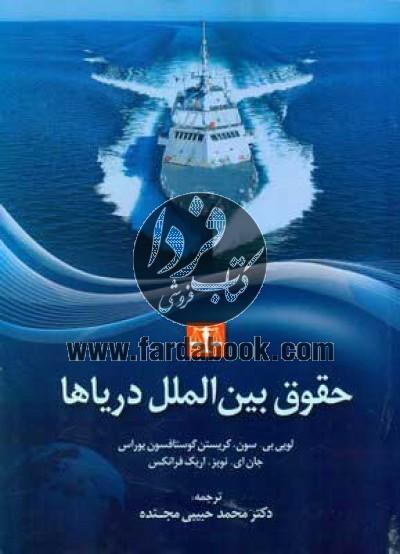 حقوق بینالملل دریاها