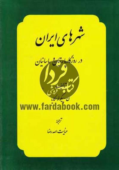شهرهای ایران در روزگار پارتیان و ساسانیان