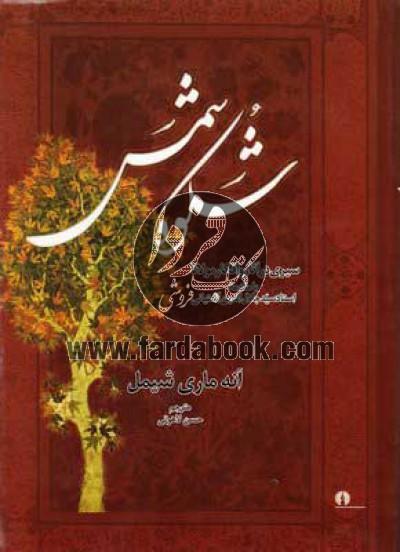 شکوه شمس- سیری در آثار و افکار مولانا