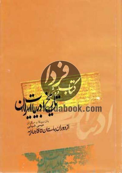 تاریخ ادبیات ایران از دوران باستان تا قاجاریه