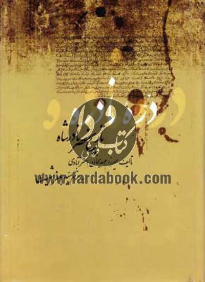 دره نادره- تاریخ عصر نادرشاه