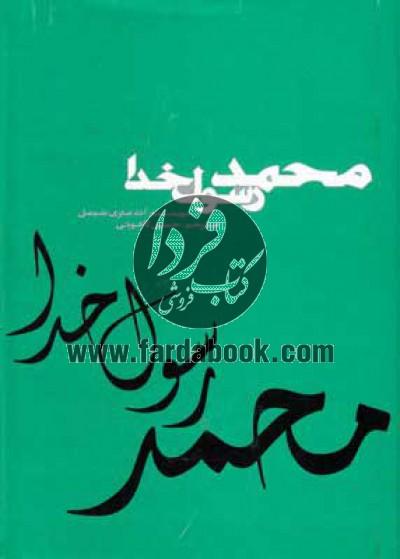 محمد(ص)، رسول خدا