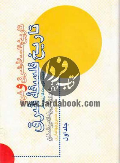 تاریخ فلسفه شرق و غرب 2جلدی