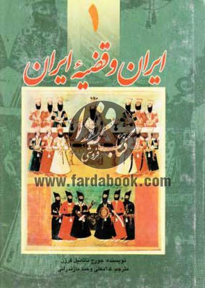 ایران و قضیه ایران 2جلدی