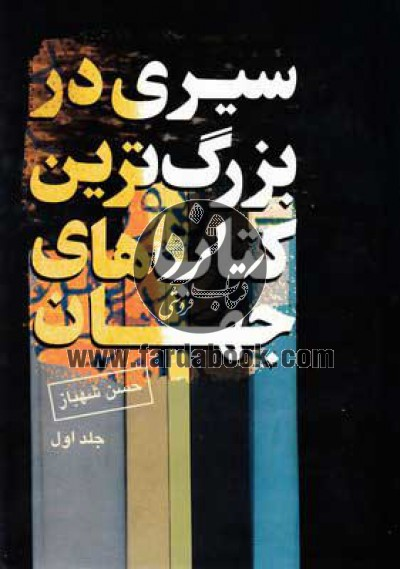 سیری در بزرگترین کتابهای جهان 4جلدی