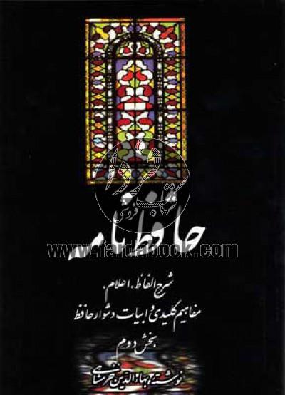 حافظنامه 2جلدی- شرح الفاظ، اعلام، مفاهیم کلیدی و ابیات دشوار حافظ