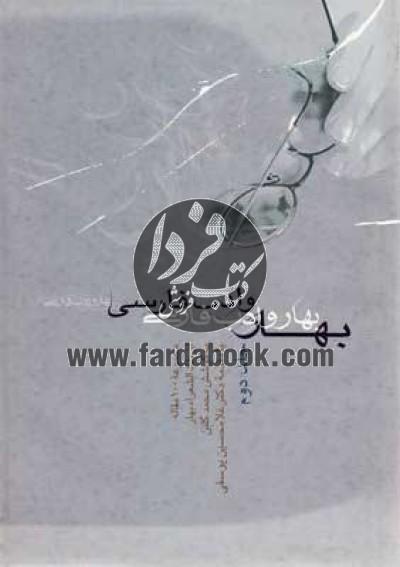 بهار و ادب فارسی 2جلدی