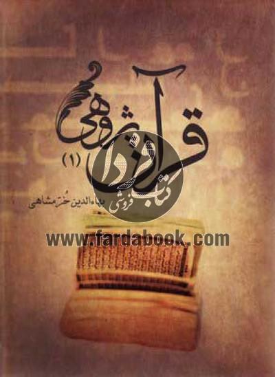 قرآنپژوهی 2جلدی