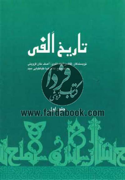 تاریخ الفی 8جلدی