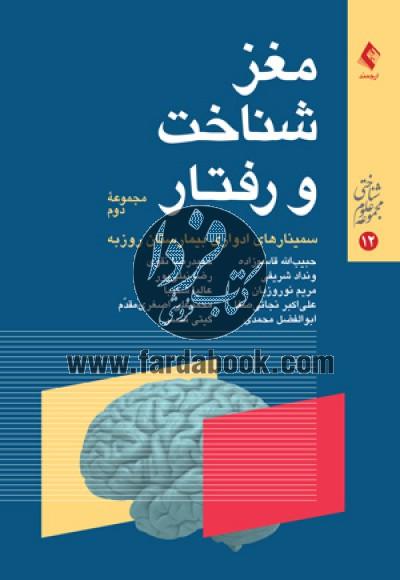 مغز، شناخت و رفتار مجموعه دوم (سمینارهای ادواری بیمارستان روزبه)