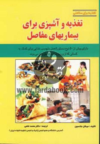تغذیه برای سلامتی (تغذیه و آشپزی برای بیماریهای مفاصل)