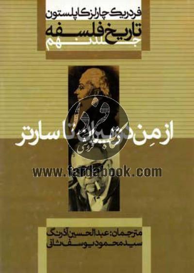 تاریخ فلسفه کاپلستون ج9- از من دوبیران تا سارتر