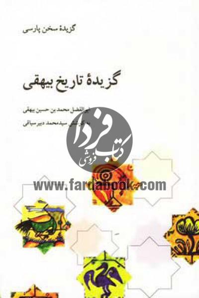 گزیده سخن پارسی- گزیده تاریخ بیهقی