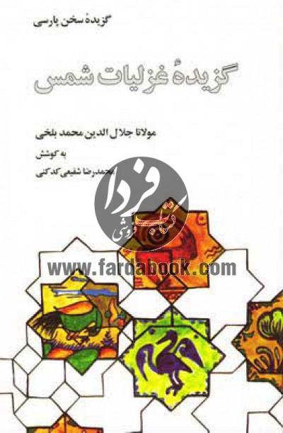 گزیده سخن پارسی- گزیده غزلیات شمس