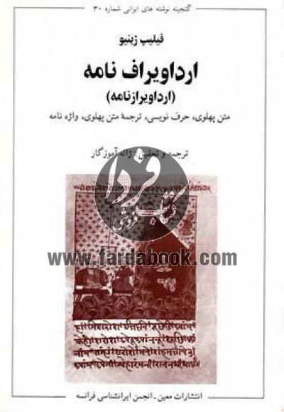 ارداویراف نامه- متن پهلوی، حرفنویسی، ترجمه متن پهلوی، واژهنامه