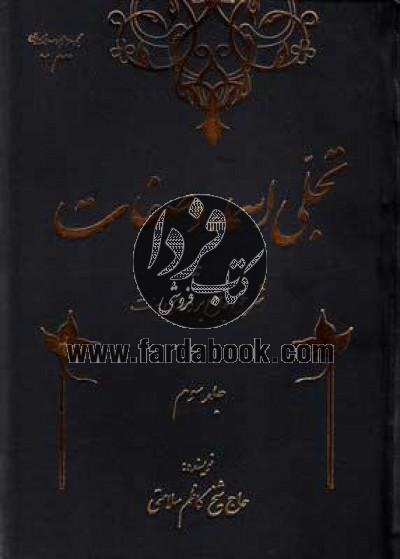 تجلی اسماء و صفات در شرحی جامع بر دعای سمات 3جلدی