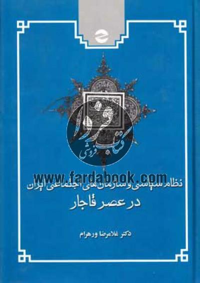 نظام سیاسی و سازمانهای اجتماعی ایران در عصر قاجار