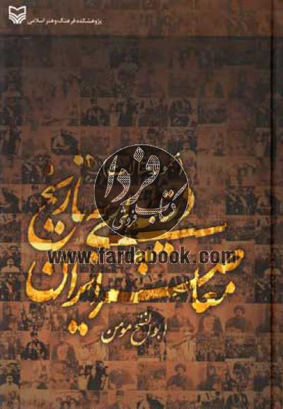 دریچهای به تاریخ معاصر ایران- مجموعه مقالات