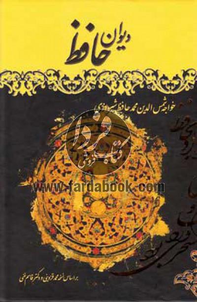 دیوان حافظ قابدار