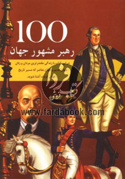 100 رهبر مشهور جهان