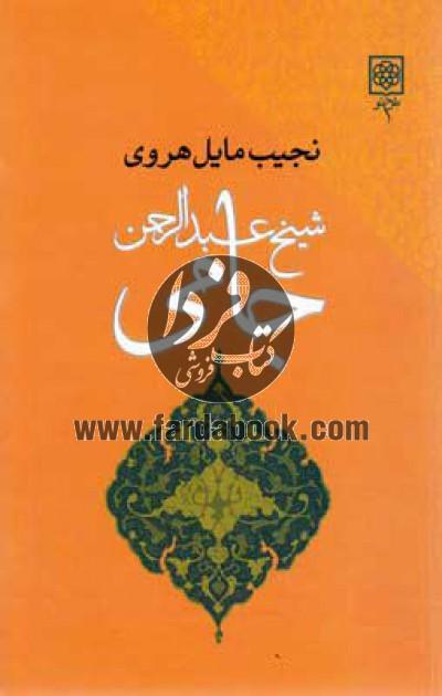 شیخ عبدالرحمن جامی