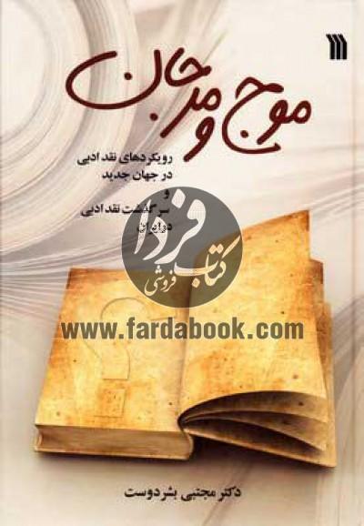 موج و مرجان- رویکردهای نقد ادبی در جهان جدید و سرگذشت نقد ادبی در ایران