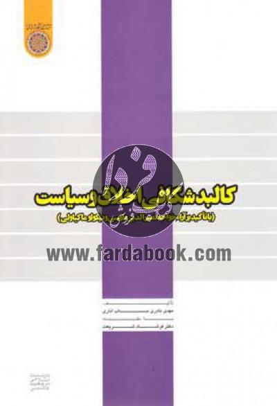 کالبدشکافی اخلاق و سیاست- با تأکید بر آراء خواجه نصیرالدین طوسی و نیکولو ماکیاولی
